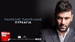 getlinkyoutube.com-Πυρκαγιά - Παντελής Παντελίδης (Στίχοι)