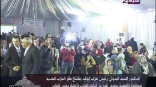 getlinkyoutube.com-عين على البرلمان - كلمة المستشار/بهاء أبو شقة في مقر حزب الوفد الجديد بمحافظة القليوبية