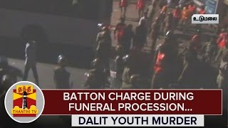 Dalit Youth Murder : Baton Charge during Funeral Procession - Thanthi TV