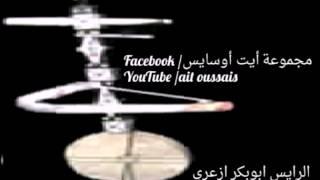 getlinkyoutube.com-بسم الله الرحمن أدساولح، الرايس ابوبكر ازعري