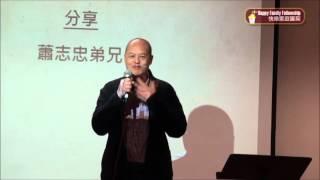getlinkyoutube.com-蕭志明弟兄-見證重溫