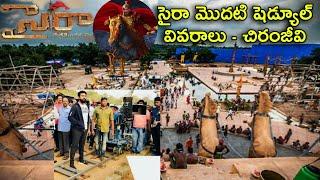 Chiranjeevi Sye Raa Narashimhareddy మొదటి షెడ్యూల్ పోరాట సన్నివేశం   Ramcharan   Surrender Reddy