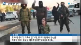 getlinkyoutube.com-IS '오바마 참수' 협박...전 세계 '테러 공포' / YTN