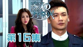 getlinkyoutube.com-【家和万事兴】Nursing Our Love 第16集 晓君与嘉佑大吵欲离婚 Xiaojun has big fights with Jiayou and wants divorce  1080P