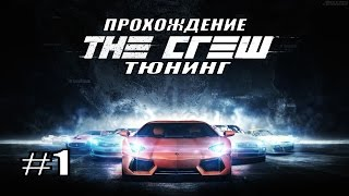 getlinkyoutube.com-The Crew | ПРОХОЖДЕНИЕ | ТЮНИНГ #1