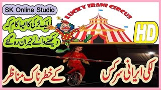 Lucky Irani Circus Pakistan Full show 2017 || Best Performance by Chinese Girls || SK Online Studio