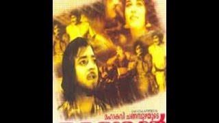 Ramanan 1967:Full Malayalam Movie
