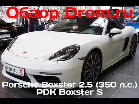 Porsche Boxster 2016 2.5 (350 л.с.) PDK 718 Boxster S - видеообзор
