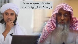 getlinkyoutube.com-Reply Mufti Tariq Masood Ko Jawab: Teen Talaq Or Halala. Shaikh Maqsood Ul Hasan Faizi