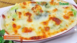 getlinkyoutube.com-บร็อคโคลี่อบชีส Baked Broccoli with Cheese (เมนูคุณแม่ตั้งครรภ์)