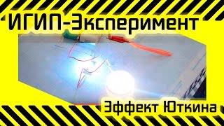 getlinkyoutube.com-#48 [ИГИП- Эксперимент] Эффект Юткина