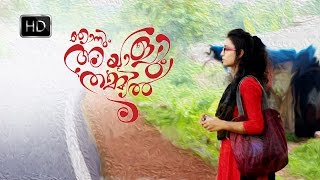 getlinkyoutube.com-ഞാനും അയാളും തമ്മില് /Njanum Ayalum Thammil Malayalam Short Film HD 1080p with English Subtitles