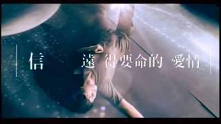 getlinkyoutube.com-[avex 官方]信 遠得要命的愛情 (MV 完整版)