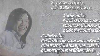 getlinkyoutube.com-ILLSLICK - บางสิ่งที่ยังจำ Feat. โอ้ เสกสรรค์ [Official Lyrics Video]