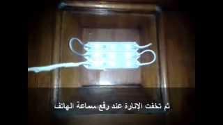 getlinkyoutube.com-إنارة مجانية عن طريق خط الهاتف