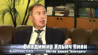 getlinkyoutube.com-Правда о баптистах