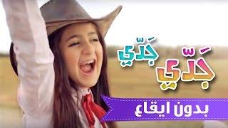 getlinkyoutube.com-جدي جدي - ساره المنيع 2014 بدون ايقاع| قناة كراميش الفضائية Karameesh Tv