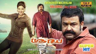 Sradha Mohanlal Movies | Malayalam Full Movie | Mohanlal | Malayalam Latest Upload 2017