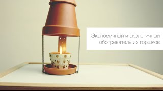 getlinkyoutube.com-Как сделать обогреватель, отапливающий комнату от свечи