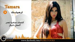 getlinkyoutube.com-تمارا ترجيتك 2014 / Tamara Trajetak
