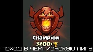 getlinkyoutube.com-Как дойти до чемпионской лиги!!Тх 7 Луки+Варвары | Clash of Clans