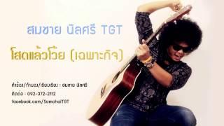 getlinkyoutube.com-โสดแล้วโว้ย Official สมชาย นิลศรี TGT