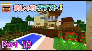 getlinkyoutube.com-おしゃクラ!part10 新居完成(Minecraft)