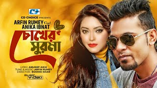 Chokher Shurma By Anika Ibnat & Arfin Rumey | New Song 2016 | Full HD