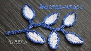 getlinkyoutube.com-Мастер-класс по вязанию веточек с листочками крючком. How to crochet pattern вranch with leaves