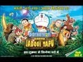 Doraemon The Movie | Nobita Aur Jadooi Tapu | Official Trailer