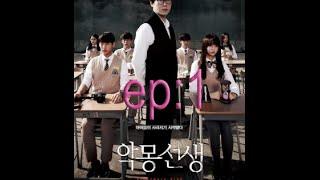 getlinkyoutube.com-المسلسل الكوري الجديد الاستاذ المرعب الحلقة 1/Nightmare Teacher#1
