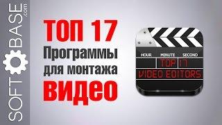 getlinkyoutube.com-ТОП 17. Программы для монтажа видео