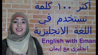 getlinkyoutube.com-أكثر ١٠٠ كلمة تستخدم في اللغة الانجليزية- 100 Words Used in English