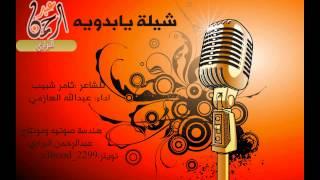 getlinkyoutube.com-شيلة يابدويه للشاعر ثامر شبيب اداء عبدالله العازمي