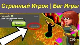 getlinkyoutube.com-Странный игрок Clash of Clans   ЧИТЕР? МЕГА - БАГ ИГРЫ