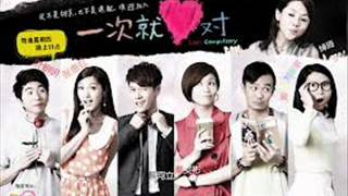 getlinkyoutube.com-一次就爱对主题曲-i wanna be-叶朝明(完整版)