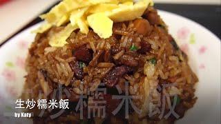 getlinkyoutube.com-丁媽廚房 之「生炒糯米飯」