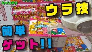 getlinkyoutube.com-【UFOキャッチャー 裏技】 お菓子 (3種)を 簡単攻略 (クレーンゲーム)