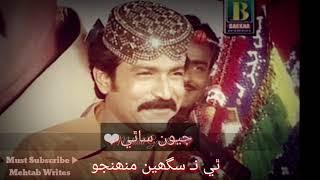 Sindhi sad 2018   Ghullam hussain umrani   What's app status