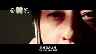 2014年《面孔》抢先版电影预告片 - 吕颂贤 钟洁希 郑佩佩 刘桦 罗家英 周艺晴 The Faces movie trailer 2014-Jackie Lui, Jessie Chung MV