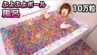 getlinkyoutube.com-10万粒のぷよぷよボールでお風呂作ってみた。