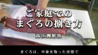 getlinkyoutube.com-高江洲鮮魚さん(まぐろのさばきかた)