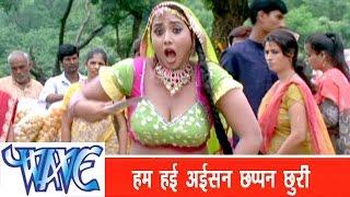 getlinkyoutube.com-हम हई छपन छुरी Ham Hayi Chhapan Chhuri - Andha Kanoon - Bhojpuri Hot Songs HD