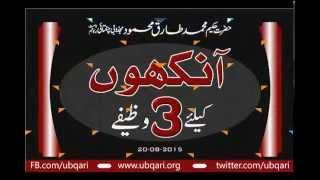 getlinkyoutube.com-Aankhon K Liya 3 Wazifa Hakeem Tariq Mehmood Ubqari