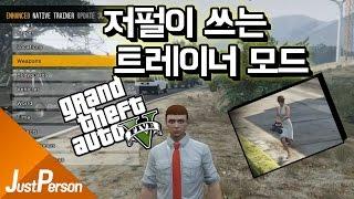 getlinkyoutube.com-「저펄 GTA5 저펄이쓰는 트레이너 모드! 업데이트가되다!!