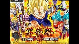 getlinkyoutube.com-Majin Vegeta Dokkan Summoning Event: INSANE PULL RATES! DBZ Dokkan Battle