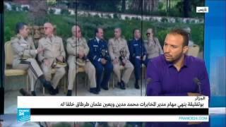 getlinkyoutube.com-من هو الجنرال طرطاق رئيس الاستخبارات الجزائرية الجديد