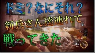 getlinkyoutube.com-【BO3 実況】 奈々様ファンが行く新兵さん連れて戦ってきた! part  7 ドミネーション【ななか】