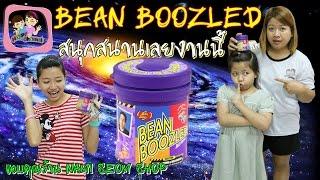 getlinkyoutube.com-ลูกอมหลากรส BEAN BOOZLED (ขนม) พี่ฟิล์ม น้องฟิวส์ Happy Channel