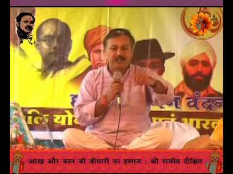 Ayurvedic Medicine for Eye and ear diesase by Rajiv Dixit